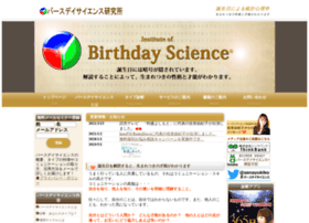 birthdayscience.com