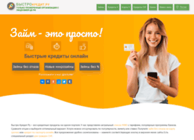 bistro-credit.ru