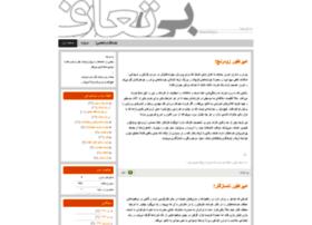 bitarof.blog.ir