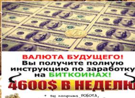 bitcoin.pro-biznes5.ru