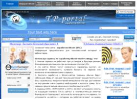bitcoin.tp-portal.ru