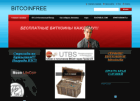 bitcoinfree.webnode.ru