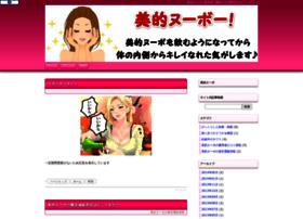 bitekinu-bo.jugem.jp