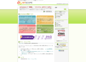 bitscope.co.jp