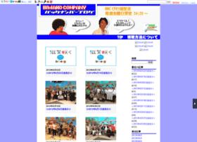 biwaback.shiga-saku.net