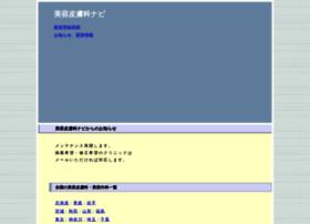 biyou-hifuka-navi.com