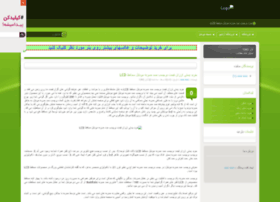 bizhani.mihanblog.com