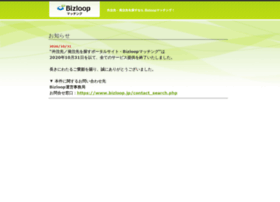bizloop-match.jp