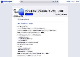 bizweb.doorkeeper.jp
