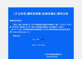 bjpc.gov.cn