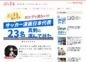 bkmr.booklive.jp