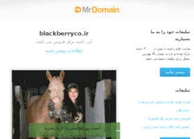 blackberryco.ir