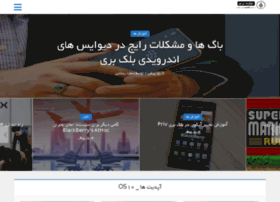 blackberryiran.com