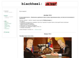blackheel.ru