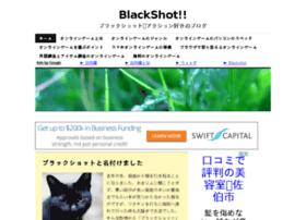 blackshot.jp
