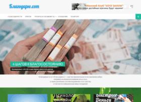 blagodariu.com