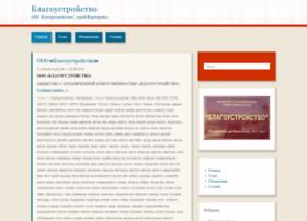 blagoustroistvoblog.wordpress.com