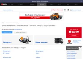 blagoveshchensk.baza.drom.ru