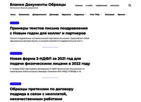 blandoc.ru