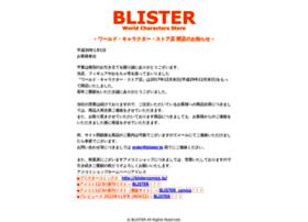 blister.jp