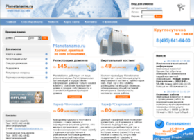 block.planetahost.ru