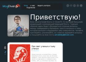 blog-diven.com