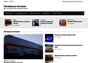blog-potolki.ru