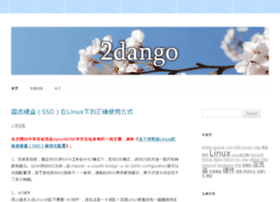 blog.2dango.com