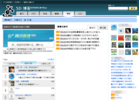 blog.5d.cn