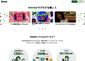 blog.ameba.jp