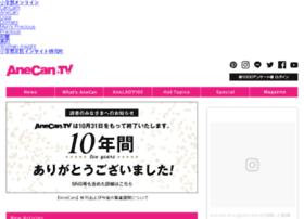 blog.anecan.tv