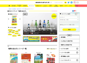 blog.arukikata.co.jp