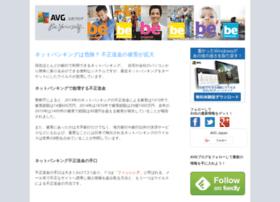 blog.avg.co.jp
