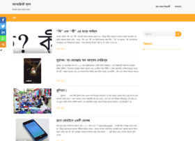 blog.banglatext.com