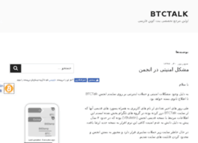 blog.btctalk.com