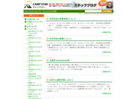 blog.camp-star.com