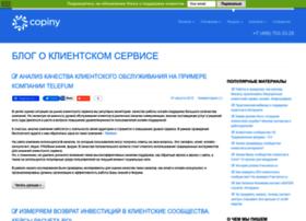 blog.copiny.com