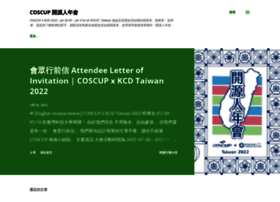 blog.coscup.org