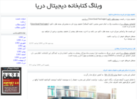blog.daryaweb.com