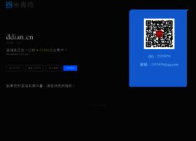 blog.ddian.cn