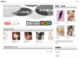 blog.decoo.jp
