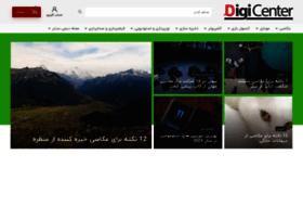 blog.digicenter.ir