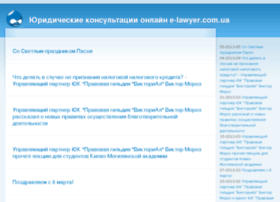 blog.e-lawyer.com.ua