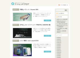 blog.e-trend.co.jp