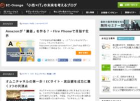 blog.ec-orange.jp