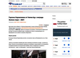 blog.framar.bg