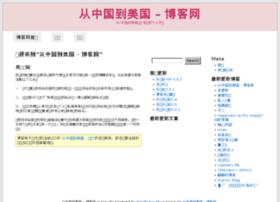 blog.fromchinatousa.net