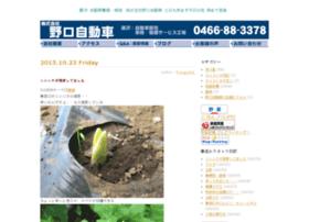 blog.fujisawa-noguchi.com