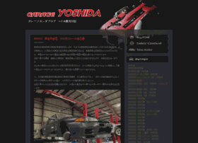 blog.garage-yoshida.net
