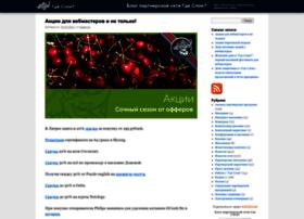 blog.gdeslon.ru